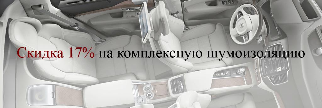 skidka-17-shumoisolyatcia