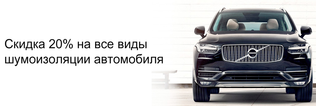 Скидка 20% на шумоизоляцию автомобиля
